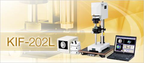 小型レーザ干渉計 KIF-202L